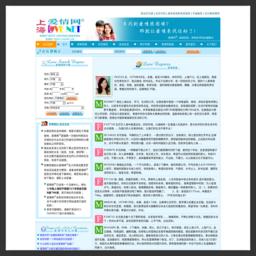 上海爱情网截图