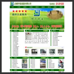 上海地毯清洗公司_网站百科