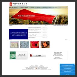 中国中药公司