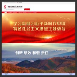 中国中材进出口有限公司