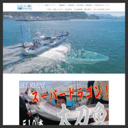 瀬戸内海・広島の遊漁船スカイマリン