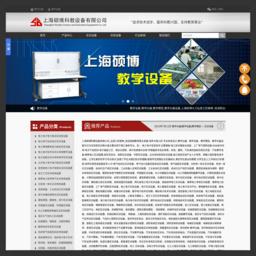 上海硕博教学设备公司