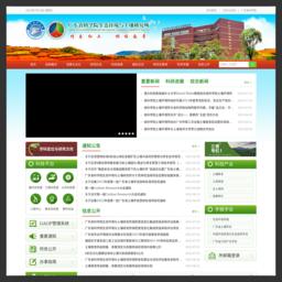 广东省生态环境技术研究所