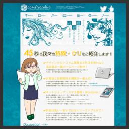 ホームページ制作|ソメイヨシノ