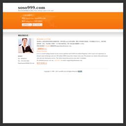 网站 搜搜999(www.soso999.com) 的缩略图