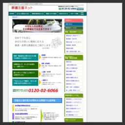 葬儀社紹介お急ぎの方の葬儀支援ネット