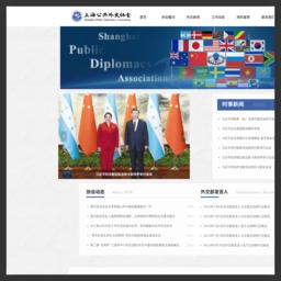 上海公共外交协会