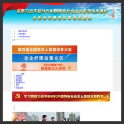 华奥星空-中国专业体育网站国家队