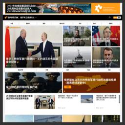 www.sputniknews.cn的网站截图