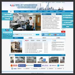 上海市质检研究院