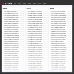 重庆小面培训_网站百科