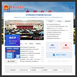 睢县人民政府门户网站