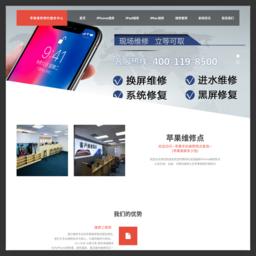 iPhone_ipad_iMac维修_全国客户苹果维修中心