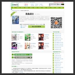 龍血戰士全集txt下載,完結電子書免費下...