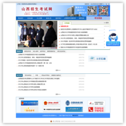 山西招生考试网_网站百科