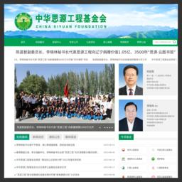 中华思源工程扶贫基金会