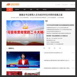 邵阳传媒网 - 邵阳广播电视台官网
