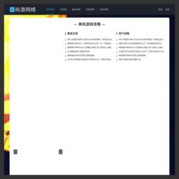 尚游游戏_网络游戏产品和服务网站缩略图