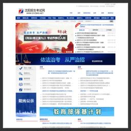 沈阳招生考试网_网站百科