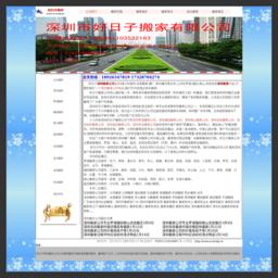 深圳搬家公司_网站百科