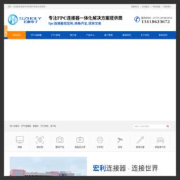 深圳市宏利电子