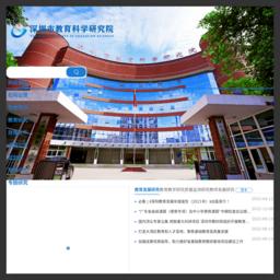 深圳市教育科學研究院_網站百科
