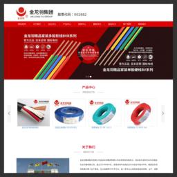 金龙羽集团股份有限公司官方网站_深圳金龙羽电缆_金龙羽电线电缆
