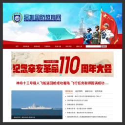 深圳国防教育网