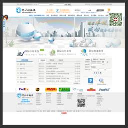深圳思比特物流有限公司_国际快递