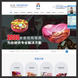 深圳尚之美铁盒生产厂家