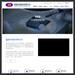 泰晶科技股份有限公司www.sztkd.com