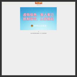 www.szxx.com.cn的网站截图