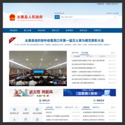 太康县人民政府