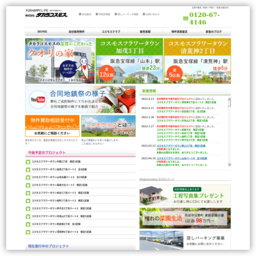 宝塚市不動産・新築一戸建て タカラコスモス