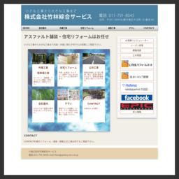 札幌の住宅リフォームは竹林綜合サービス