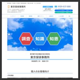 浮気調査は銀座と目黒の東京探偵事務所