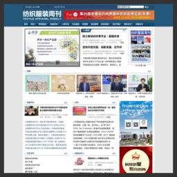 纺织服装周刊的网站缩略图