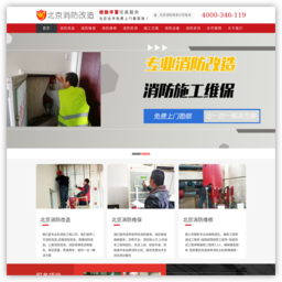 北京消防改造公司 专业北京消防改造公司电话:4000-346-119