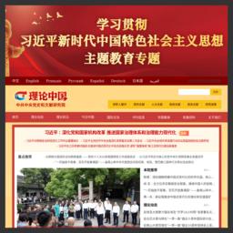 中央编译局-理论中国网