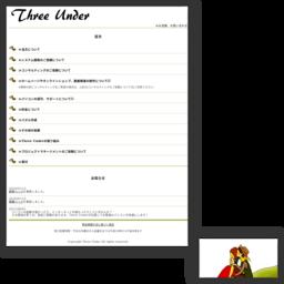 ホームページ、システム開発のThree Under