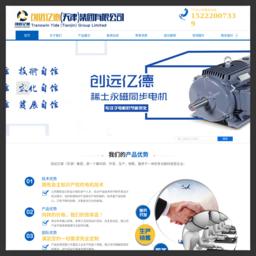 天津电机厂家-同步电机-天津稀土永磁同步电机-创远亿德(天津)集团有限公司