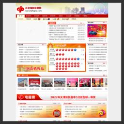 天津福利彩票网-天津市福利彩票发行中心官方唯一指定网站,彩票,福彩,双色球,七--,3D,开奖信息