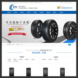 天津汽车轮胎