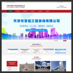 天津招标代理公司-采购招标价格咨询-天津工程招标-「首信工程」