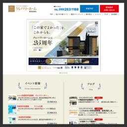 注文住宅のクレバリーホーム鹿児島南店/(株)トーエン