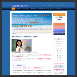 家庭教師 東海アカデミー 三重県 四日市市