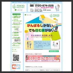 ネットカフェ暮らしの味方TOKYOチャレンジネット