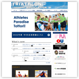 鳥取トライアスロン協会