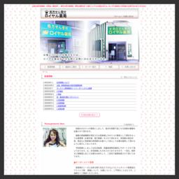 広島ロイヤル薬局天満店観音店