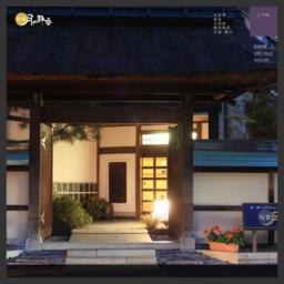 信州・美ヶ原温泉/旅館・旬彩月の静香